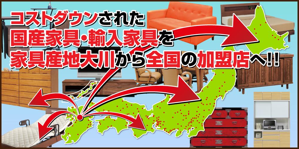 コストダウンされた国産家具・輸入家具を家具産地大川から全国の加盟店へ!