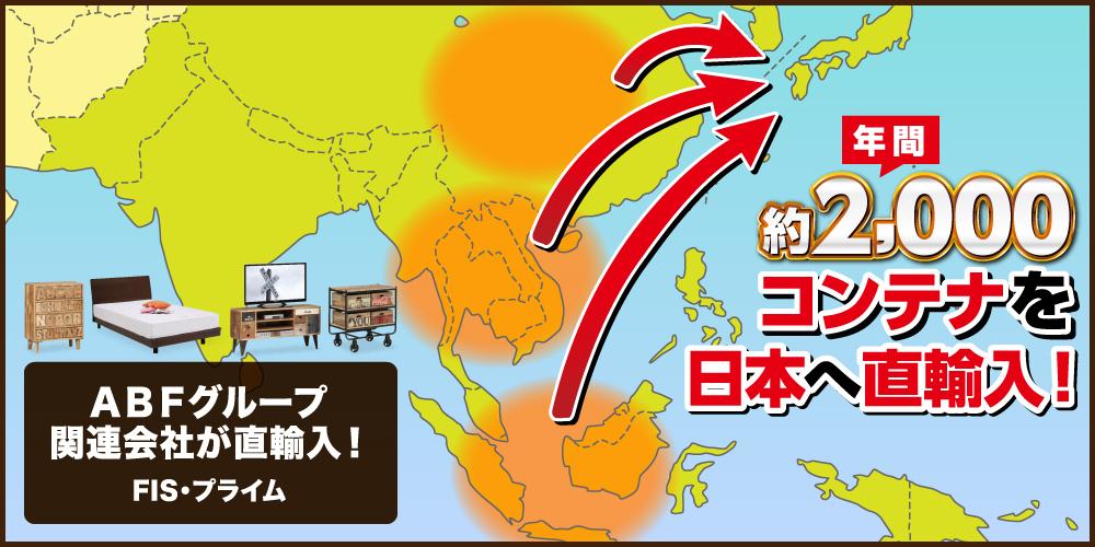 約2,000コンテナを日本へ直輸入!