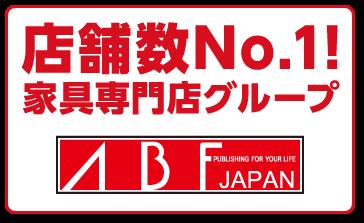 店舗数No1!家具専門店グループ ABF JAPAN