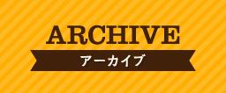 ARCHIVE アーカイブ