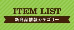 ITEM LIST 新商品情報カテゴリー