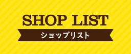 SHOP LIST ショップリスト