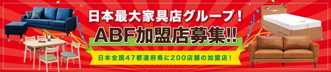 日本最大家具店グループ!ABF加盟店募集!!日本全国47都道府県に200店舗の加盟店!