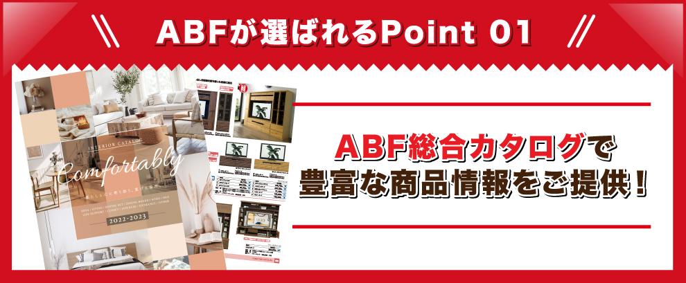 ABFが選ばれるPoint 01 ABF総合カタログで豊富な商品情報をご提供!