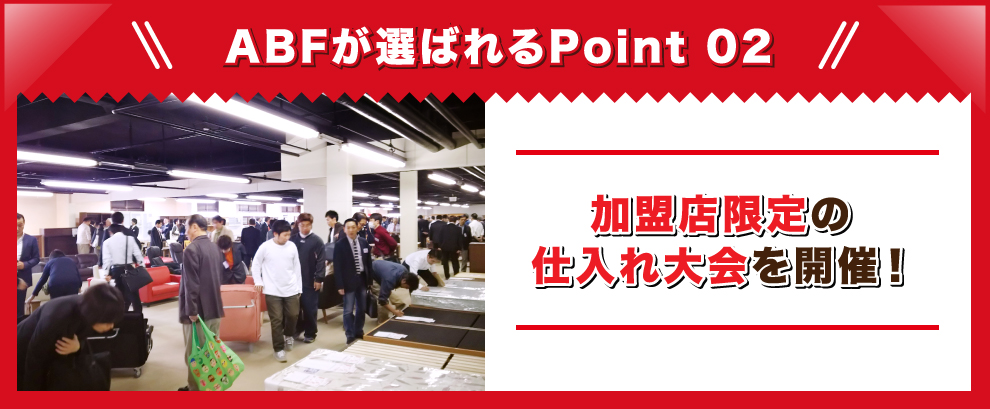 ABFが選ばれるPoint 02 加盟店限定の仕入れ大会を開催!