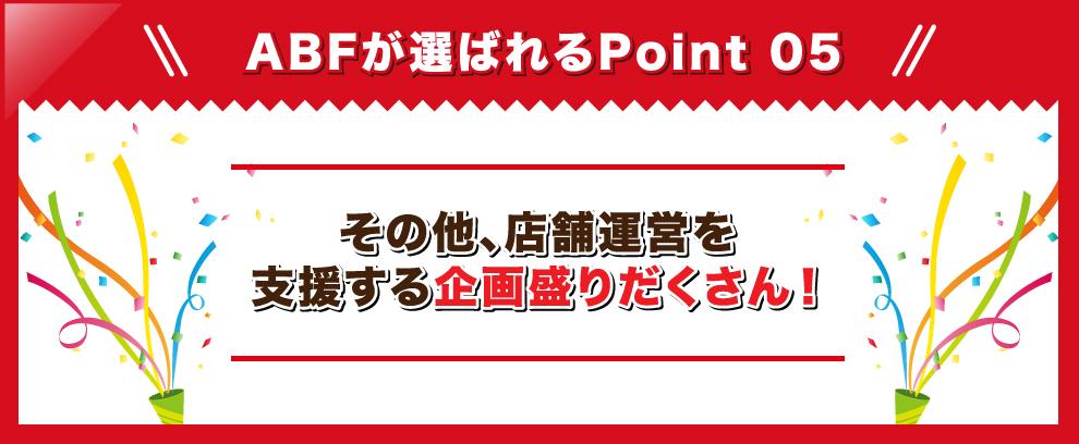 ABFが選ばれるPoint 05 その他、店舗運営を支援する企画盛りだくさん!