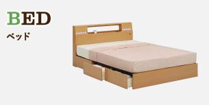 BED ベッド