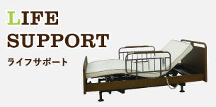 LIFE SUPPORT ライフサポート