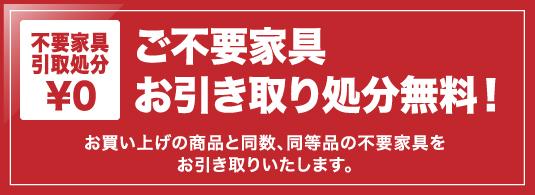 不要家具引取処分¥0