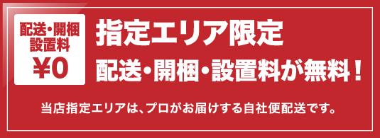 配送・開梱設置料¥0