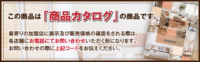 この商品は「商品カタログ」の商品です。