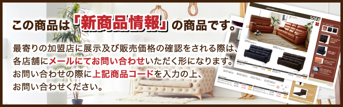 この商品は「新商品情報」の商品です。